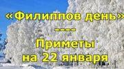 Какие праздники отмечают 22 января — религиозные, профессиональные, народные