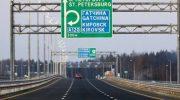 Сколько стоит проезд по платной дороге 2020 МСК-СПБ (М-11), М-4