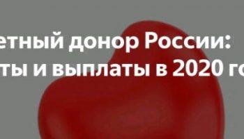 Какие льготы 2020 году для доноров крови? Важная информация