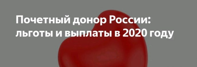 почетный донор россии как получить льготы