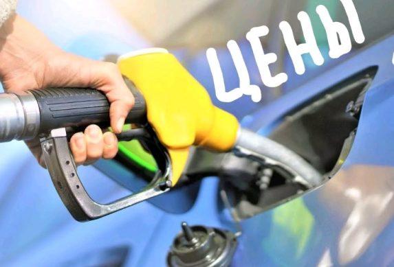 на сколько вырастут цены на бензин
