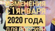 Что поменяется в 2020 году для бизнеса и граждан — список