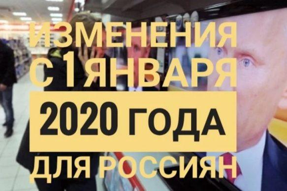 изменения дл россиян и бизнеса с 2020