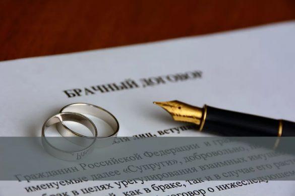 брачный договор 2020