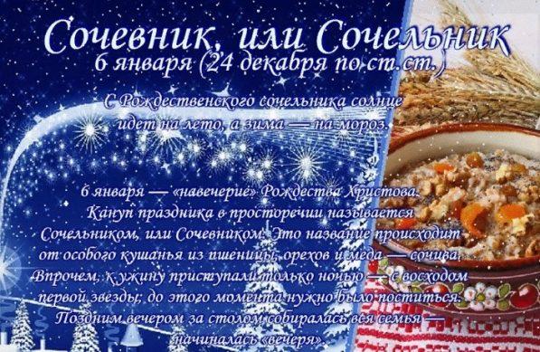 рождественский сочельник 2020