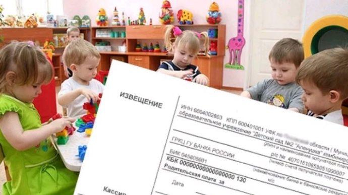 квитанция для оплаты детского сада
