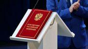 Новая Конституция РФ 2020 что поменяется, какие правки внесли сегодня