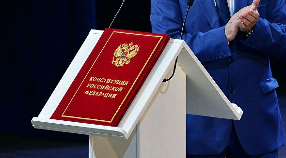новые поправки в конституцию РФ