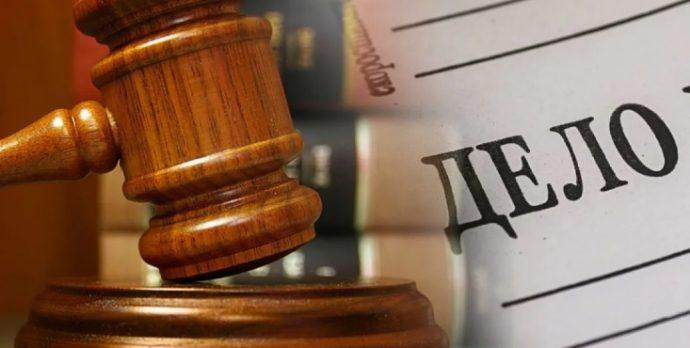 судебное дело