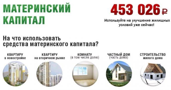 Можно или нет купить квартиру в ипотеку под материнский капитал и продать в 2020 году