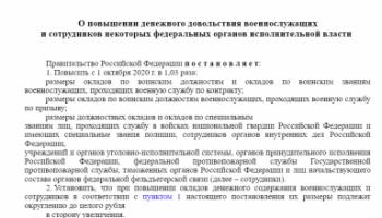 Повышение окладов по званиям и должностям сотрудникам ФСБ, МВД, СКР и Росгвардии в 2020 году новости
