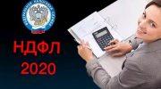 Подоходный налог с физических лиц в 2020 году — новый порядок выплаты НДФЛ