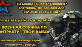 Надбавка за особые условия военной службы по контракту в 2020 году — новости