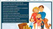 Четвертый ребенок в семье: какие выплаты и льготы положены в 2020 году