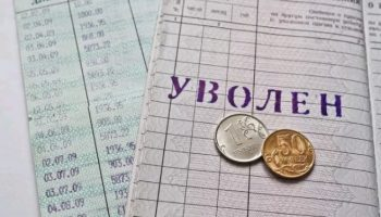 Как получить выходное пособие при сокращении с работы — все выплаты
