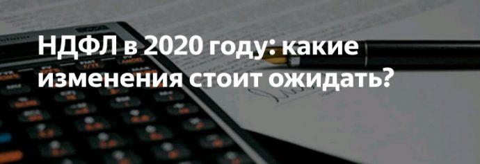 ндфл 2020