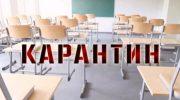 Карантин в школах России в 2020 году — где закрыли, продлили, на сколько