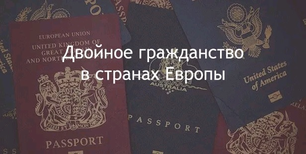 Двойное гражданство в РФ в 2020 году -разрешено или нет новости
