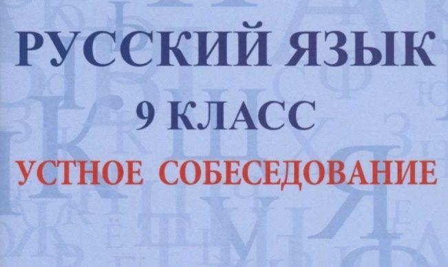 итоговое собеседование по русскому