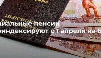 Кому повысят пенсии с 01.04.2020 (прибавка и индексация) последние новости