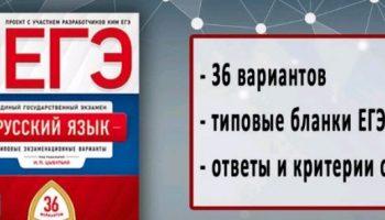 Цыбулько ЕГЭ 2020 русский язык где скачать 36 вариантов бесплатно в ПДФ последние изменения