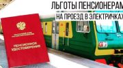 Льготы пенсионерам Санкт-Петербурга на проезд в электричках 2020 — новости