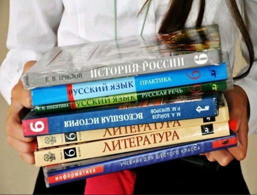 новые учебники 2020
