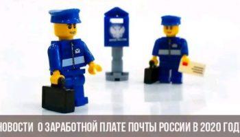 Повышение зарплаты на почте России почтальонам и операторам в 2020 году