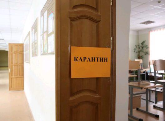 Карантин в школах России в 2020 году - где закрыли, продлили, на сколько
