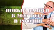 УСН с 01.07.2020 и 01.01.2021 года: важные новости для ИП