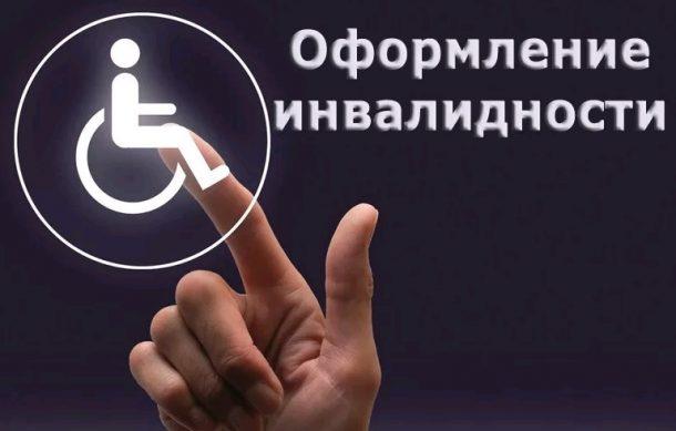 оформление инвалидности
