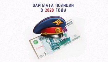 Реформа, зарплата и пенсии МВД РФ (полиции) 2020-2021 году — важные новости