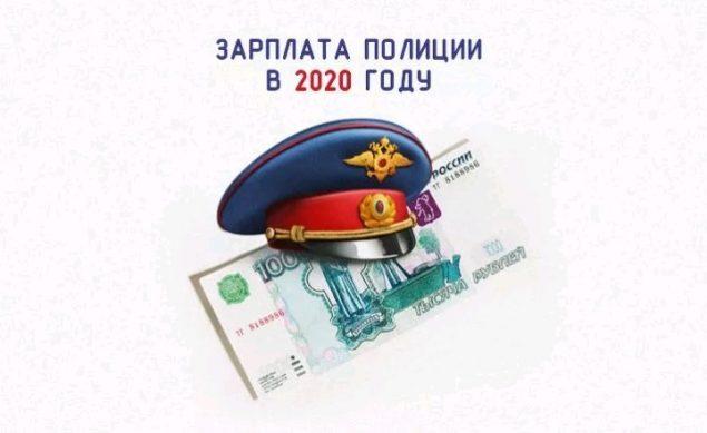 Реформа, зарплата и пенсии МВД РФ (полиции) 2020-2021 году - важные новости