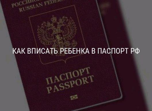Как в 2020 году вписать ребенка в паспорт: процедура, документы, советы экспертов