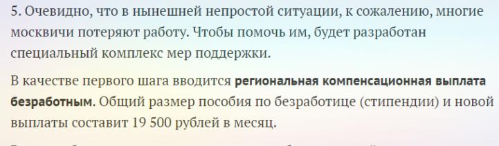 Где, когда и как в Москве безработным получить 19 500 рублей с 1 апреля? Последние новости сегдня