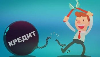 Можно ли отказаться от кредита и не платить проценты?