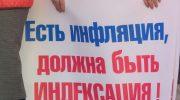 Новый закон об индексации зарплат и пенсий из-за коронавируса в 2020 году — последние новости