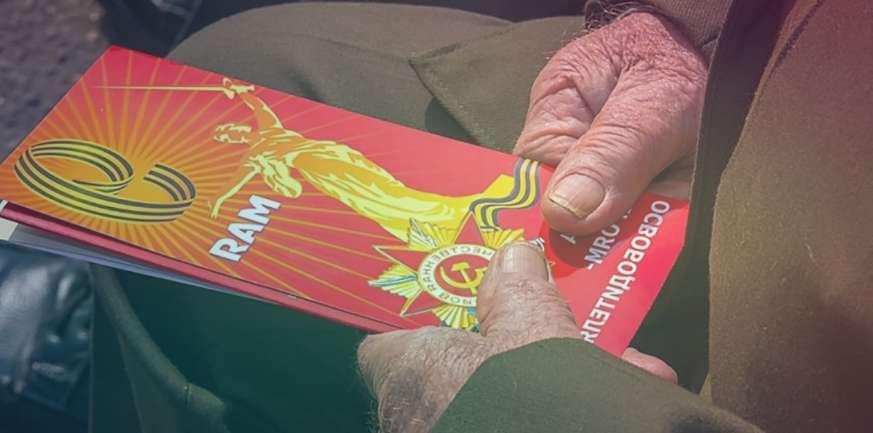 Региональные выплаты ветеранам к 75 летию Победы кому и сколько - последние сведения