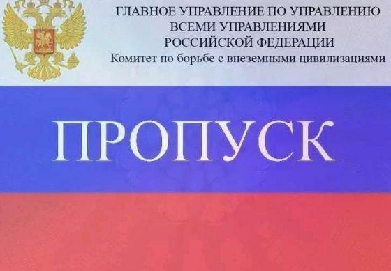 Спецпропуска в Москве из за коронавируса, Qr код: как и где получить, зачем оформление последние новости