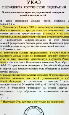 Указ Путина про пособия на детей от 3 до 7 лет когда и как оформить выплату