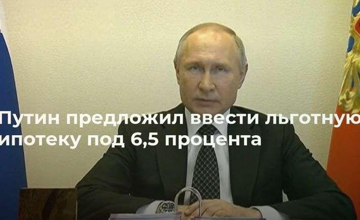 Новая льготная ипотека под 6,5% от Путина: кто и когда получит новости 2020 года