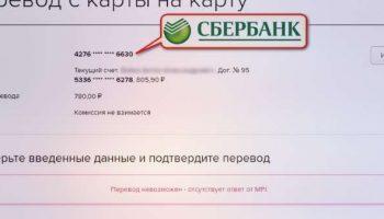 Новые условия перевода между картами Сбербанка в 2020 году — есть комиссия или нет