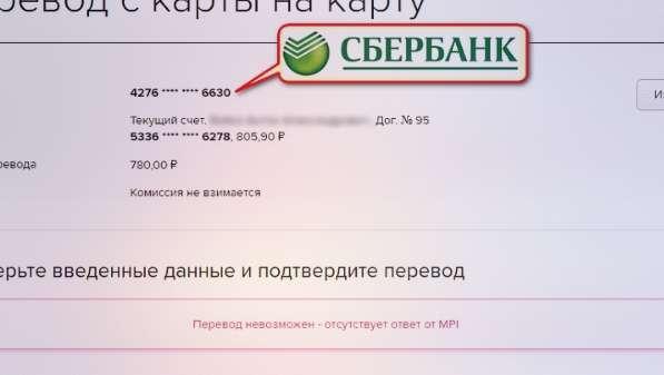 Новые условия перевода между картами Сбербанка в 2020 году есть комиссия или нет