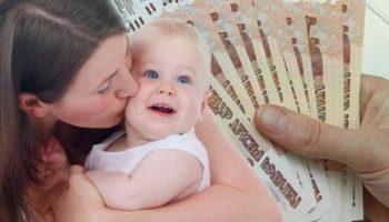 Выплаты на 1 и 2 ребенка до 3 лет с 2020 года: оформляем пособие по новому закону