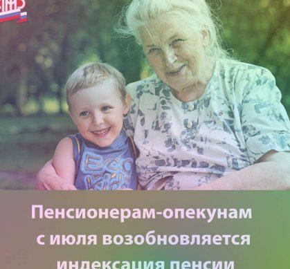 ИНдексация пенсий опекунам пе