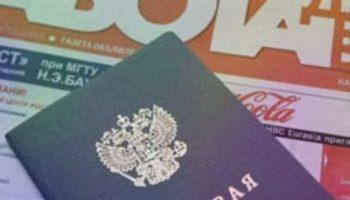 Кому и какого числа выплаты 4.500 пособия по безработице в России последние новости